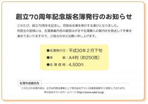 180210中央理美容HP告知文_01